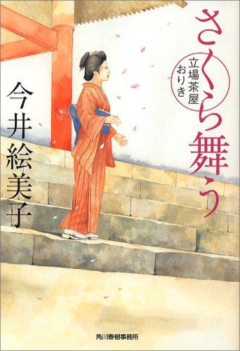 さくら舞う―立場茶屋おりき (角川春樹事務所 (時代小説文庫))の詳細を見る