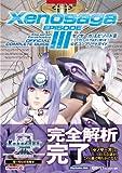 ゼノサーガ エピソード 3 【ツァラトゥストラはかく語りき】 公式コンプリートガイド (BANDAI NAMCO Games Books (10))