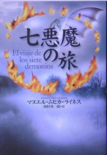 七悪魔の旅 / ムヒカ・ライネス