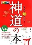 カラー版 イチから知りたい! 神道の本