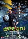 地球を守れ ! [DVD]