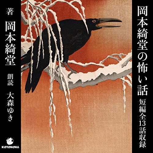 『岡本綺堂の怖い話』のカバーアート