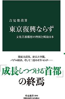 東京復興ならず-文化首都構想の挫折と戦後日本 (中公新書 2649)