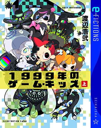 1999年のゲーム・キッズ(上) (星海社 e-FICTIONS)