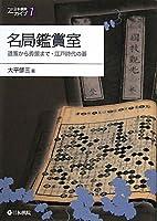 名局鑑賞室―道策から秀策まで・江戸時代の碁 (日本棋院アーカイブ)