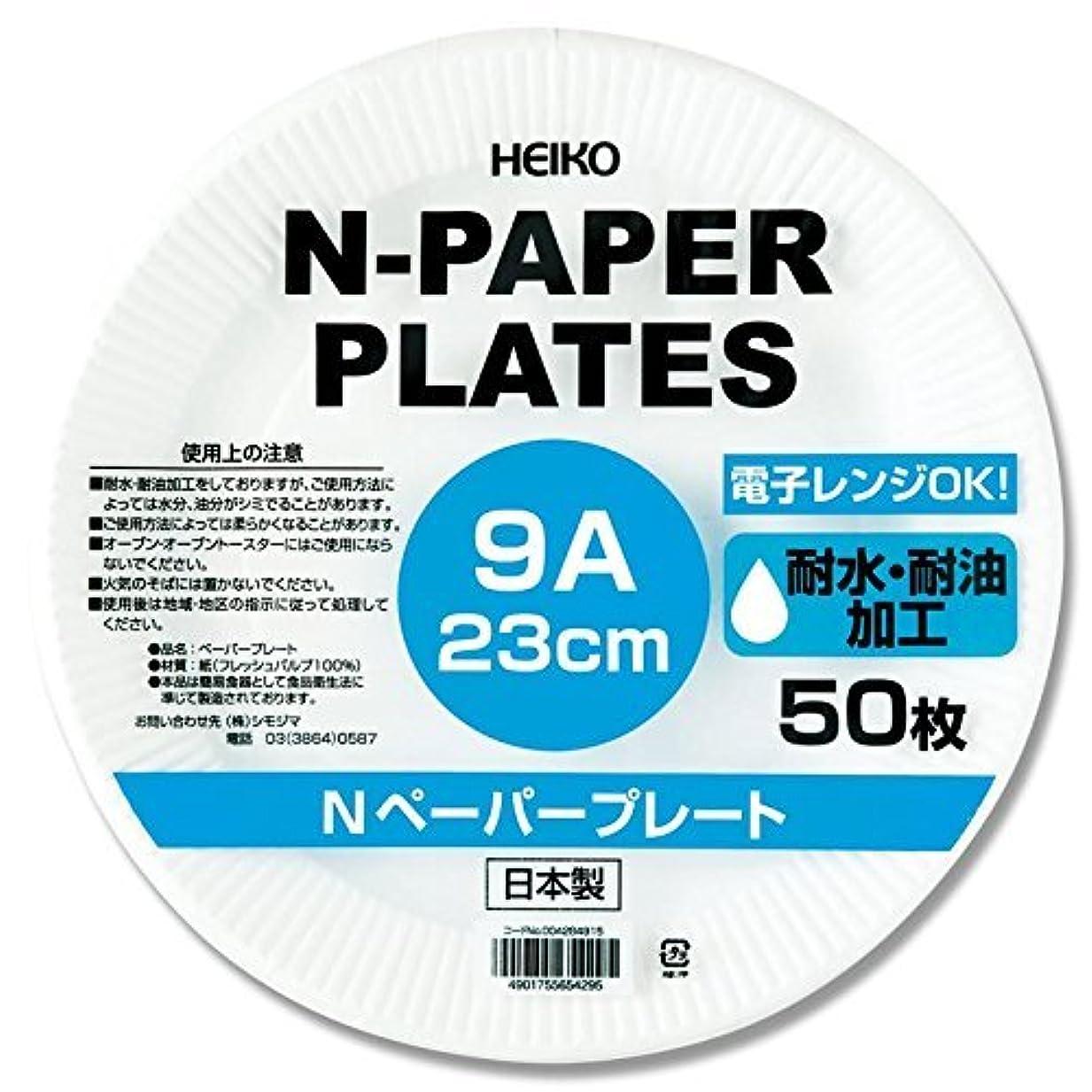 飢え熱望する亜熱帯ペーパープレート 紙皿 9A23cm(50枚)SUNA-40