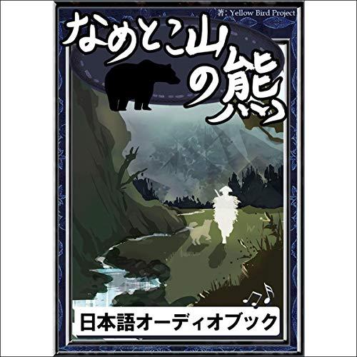 『なめとこ山の熊』のカバーアート