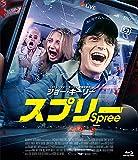 スプリー[Blu-ray/ブルーレイ]