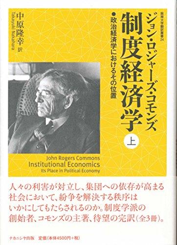制度経済学〈上〉―政治経済学におけるその位置 (阪南大学翻訳叢書)