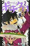 ポチクロ 2 (ジャンプコミックス)
