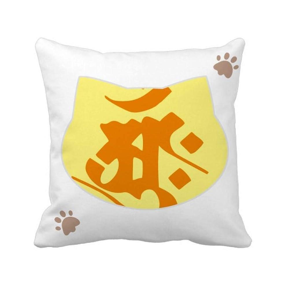 潮おとなしいペイン仏教サンスクリット語のお手伝いのパターン 枕カバーを放り投げる猫広場 50cm x 50cm