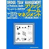 ブリッジチームマネジメント―実践航海術