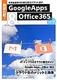 徹底比較!  Google Apps&Office 365 ~情報基盤移行の鍵を握るクラウド選び 2013年版~
