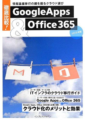 徹底比較!  Google Apps&Office 365 ~情報基盤移行の鍵を握るクラウド選び 2013年版~の詳細を見る