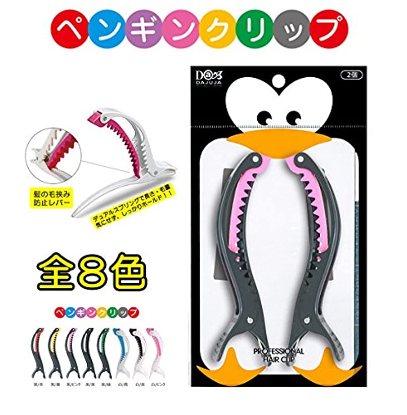 定義する魔法行き当たりばったりDAJUJA ペンギンヘアクリップセット2個入り(黒/ピンク)