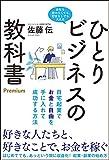 ひとりビジネスの教科書 Premium: 自宅起業でお金と自由を手に入れて成功する方法