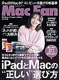 Mac Fan 2020年8月号 [雑誌] - Mac Fan編集部