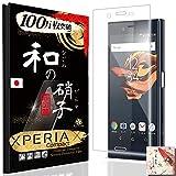 【 Xperia X Compact ガラスフィルム 3D全面保護クリア ~ 硬度No.1 ~ なごみのがらす (日本製) 】 エクスペリア SO-02J フィルム [ 3回以上のリピーター様多数 ] [ 極薄 0.26mm ] [ 最高硬度10H ] フル・ブルーム (ほこりとりしーる付属) (XC)