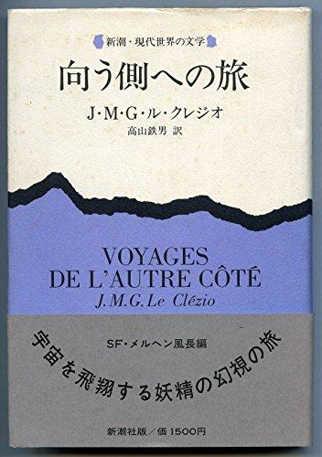 向う側への旅 (1979年) (新潮・現代世界の文学)