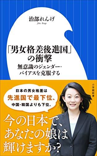 「男女格差後進国」の衝撃 〜無意識のジェンダー・バイアスを克服する〜(小学館新書)