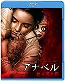アナベル 死霊博物館 ブルーレイ&DVDセット[Blu-ray/ブルーレイ]