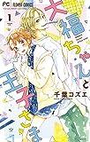 大福ちゃんと王子さま(1) (フラワーコミックス)
