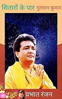 Sitaron Ke Paar: Gulshan Kumar (Hindi Edition) by [Prabhat Ranjan]