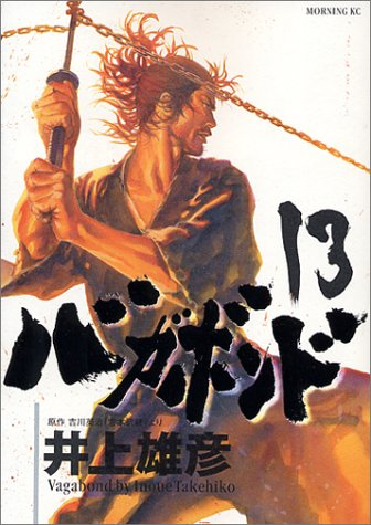 バガボンド(13)(モーニングKC)