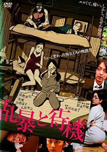 乱暴と待機 [DVD]