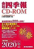 会社四季報CD-ROM 2020年1集・新春号 (CDーROM)