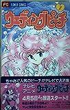 ウェディングピーチ 2 (フラワーコミックス)