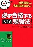 """必ず合格する""""成川式""""勉強法!―資格試験から各種国家試験まで (知的生きかた文庫)"""