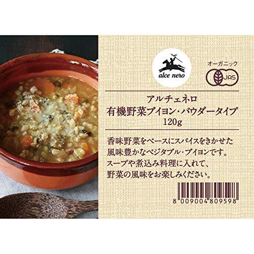 ALCENERO(アルチェネロ)有機野菜ブイヨン・パウダータイプ120g