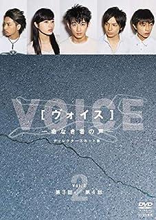 ヴォイス~命なき者の声~ ディレクターズカット版 A [DVD]
