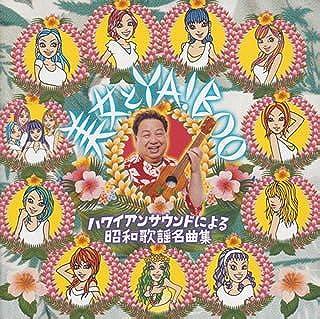 美女とYABOO!~ハワイアンサウンドによる昭和歌謡名曲集~