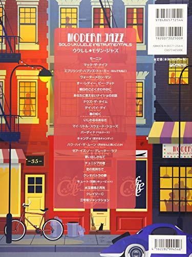 ドリーム・ミュージック・ファクトリー『ウクレレ/モダン・ジャズ~ウクレレ1本で奏でる極上のジャズ曲集[模範演奏CD付]』
