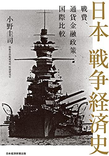 日本 戦争経済史 戦費、通貨金融政策、国際比較 (日本経済新聞出版)