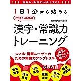 語彙力・会話力が向上する!1日1分から始める社会人の為の漢字・常識力トレーニング (SMART BOOK)