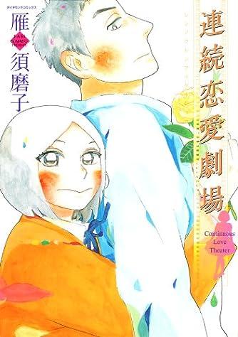 連続恋愛劇場 (ダイヤモンドコミックス)