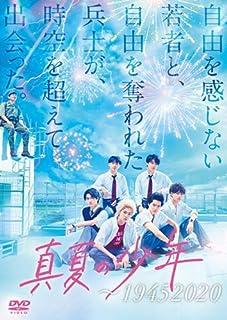 【Amazon.co.jp限定】真夏の少年~19452020 DVD-BOX(オリジナルB6クリアファイル(青)付)