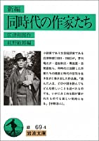 新編 同時代の作家たち (岩波文庫)