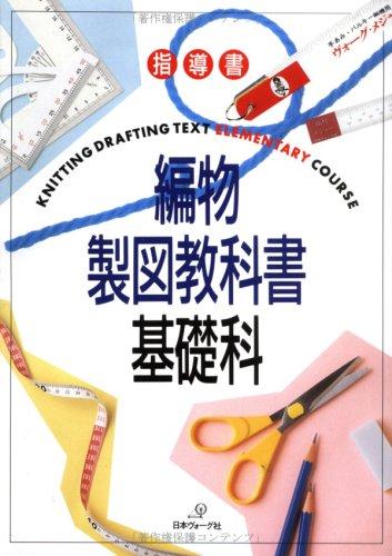 編物製図教科書基礎科 指導書