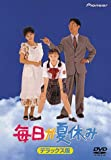 毎日が夏休み デラックス版 [DVD]