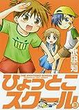 ひょっとこスクール 3 (ガンガンコミックス)