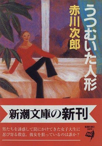うつむいた人形 (新潮文庫)
