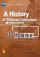 中国服饰史(附盘)