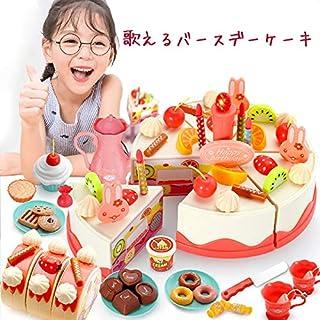 おままごと バースデーケーキ 【61点セット 歌え、光られ】 超可愛い大人気ケーキ 知育玩具 マジック貼り式のきれる食材 誕生日 プレゼント 親子遊び 人気製品