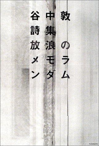 放浪のメモランダム―谷中敦詩集