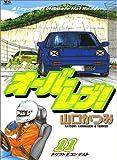 オーバーレブ!―A legend of ultimate hot rodder (11) (ヤングサンデーコミックス)