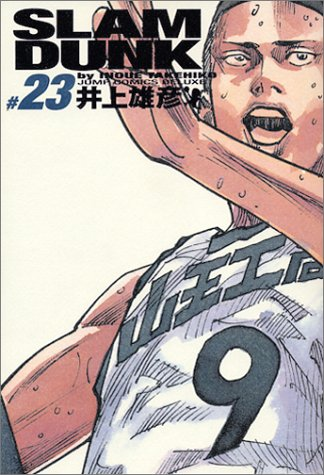 SLAM DUNK 完全版 23 (ジャンプコミックス デラックス)